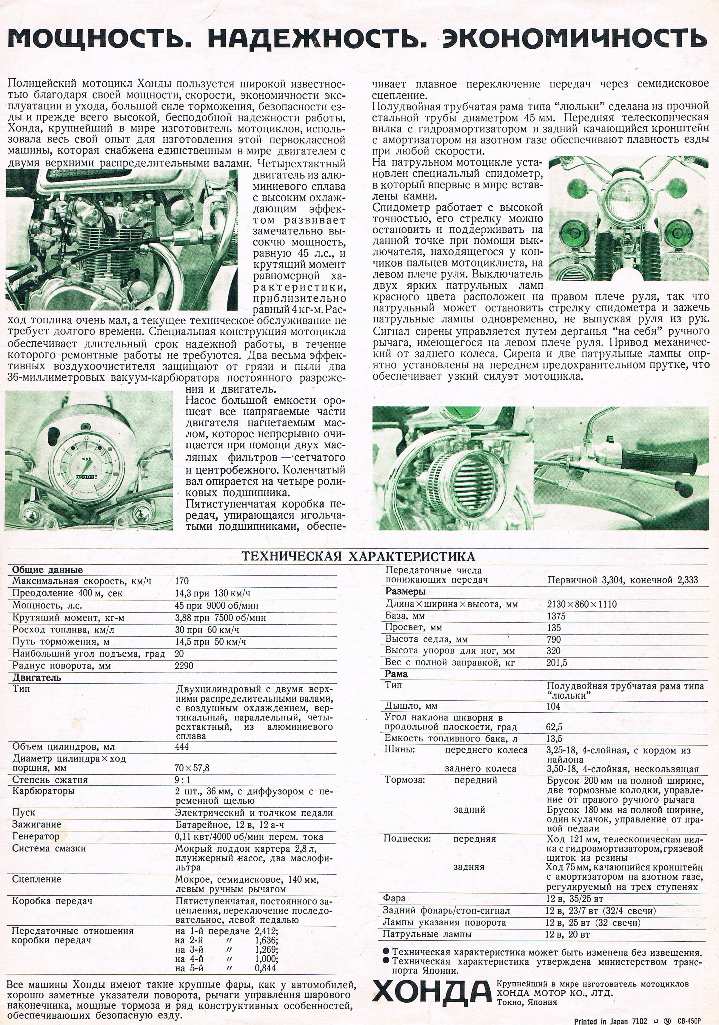 450 police k1 page 14 450 police k1 ccf18072013 00001 2 jpg